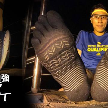保護加強穩定腳步 五趾運動襪初體驗 by游明樺