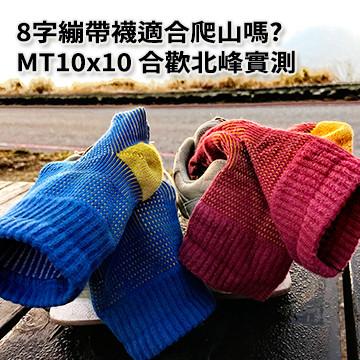 登山襪怎麼選?  MT10x10 合歡北峰實測 – EGX 8字繃帶襪