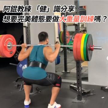 阿錕教練 「健」識分享—想要完美體態要做很重嗎?|大重量訓練