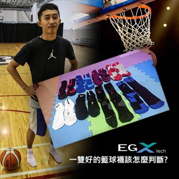 我很喜歡打籃球 ● 但該怎麼選購一雙適合籃球運動的襪子?