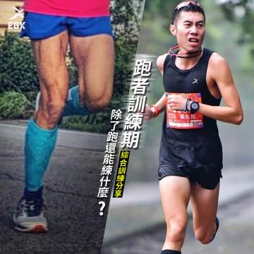跑者訓練期除了跑還能練什麼?綜合訓練分享