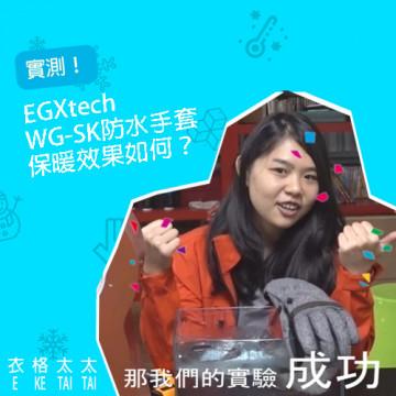 衣格太太_WP-SK手套保暖效果測試
