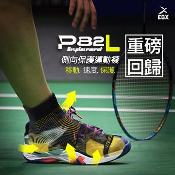 側向保護襪重磅回歸,P82L扛的住! 零位移高度包覆的機能襪3雙88折