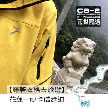 「帶著CS-2 攻頂超倍防水外套去旅行」漫步砂卡礑步道,湛藍溪水盡收眼底