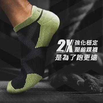 『2X強化穩定壓縮踝襪』隨機跑者實測