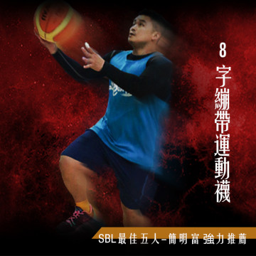 SBL球星簡明富–EGX籃球保護繃帶襪