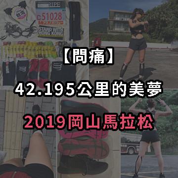 【問痛】42.195公里的美夢-2019岡山馬拉松