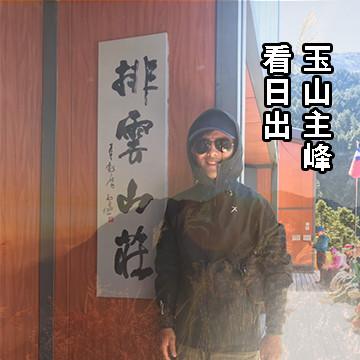 台灣第一高山 -玉山主峰看日出(2D1N)