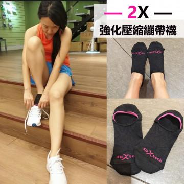 2X 強化穩定壓縮隱形襪──跑者SANDY跑襪測試