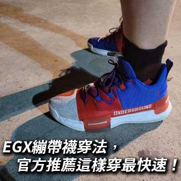 EGX繃帶籃球襪穿法,穿襪像暖身,8字繃帶襪這樣穿最快速!