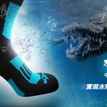 『新品上市』WP 破浪者中筒防水機能襪