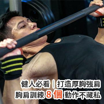 健人必看|打造厚胸強肩胸肩訓練 8 個 動作不藏私