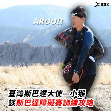 【攻略】臺灣斯巴達大使—小猴談斯巴達障礙賽訓練攻略