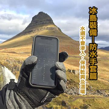 冰島遊記 裝備篇