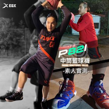 籃球襪街頭球員推薦,P82I 8字繃帶襪堪稱機能襪界的勞斯萊斯!