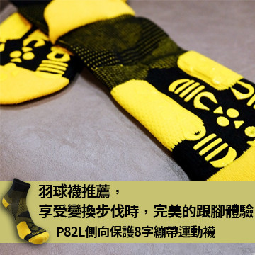 羽球襪推薦,享受變換步伐時,完美的跟腳體驗 P82L側向保護8字繃帶運動襪