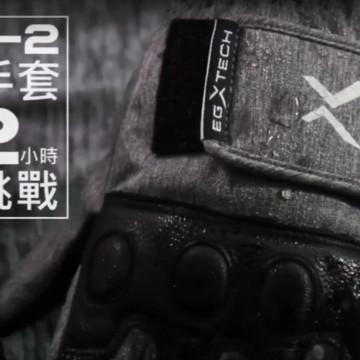 EGXtech手套防水縮時挑戰72小時