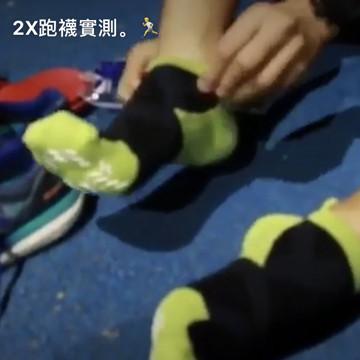 專為跑者而生|2X強化壓縮踝襪實測