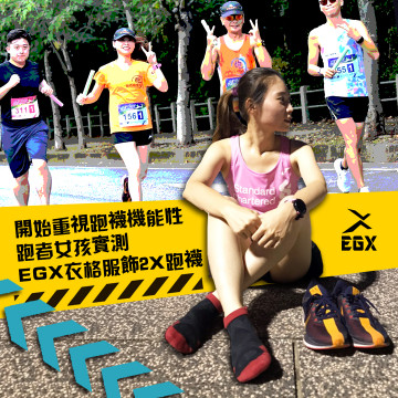 開始重視跑襪機能性,跑者女孩實測EGX衣格服飾2X跑襪