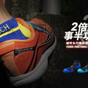 『新品實測』為跑而生的『2X繃帶壓縮踝襪』