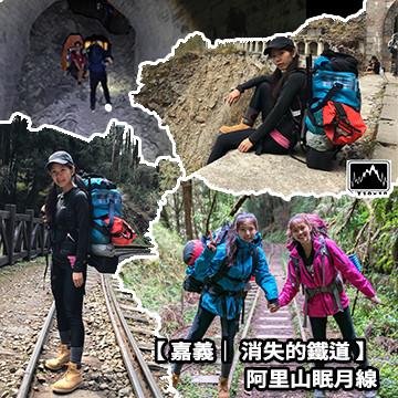 【嘉義|阿里山】消失的鐵道阿里山眠月線- 石猴車站露營@MT10x10
