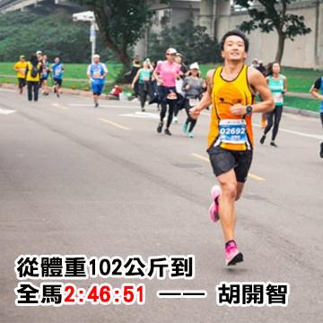 從體重102公斤到全馬2:46:51