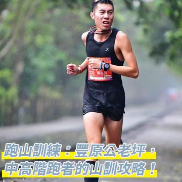 跑山訓練:豐原公老坪,中高階跑者的山訓攻略!