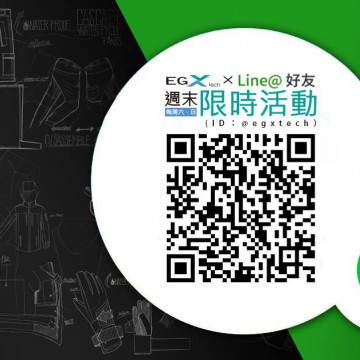 EGXtech官方Line專屬活動公告