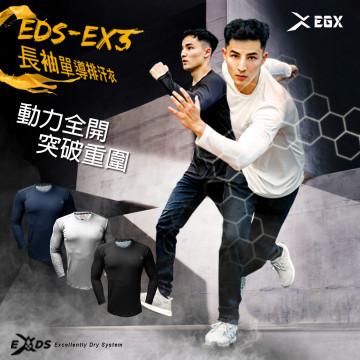EDS-EX3 單導排汗運動長袖 革命上市🔥 享受汗水不黏身,極致乾爽的運動體感