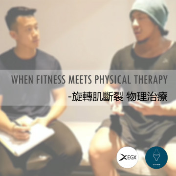 當健身遇見物理治療