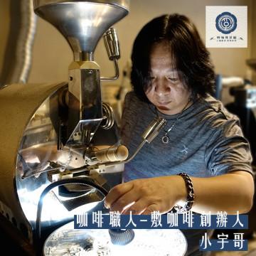 從0到1的執著,孵咖啡洋館創辦人 ─ 小宇哥