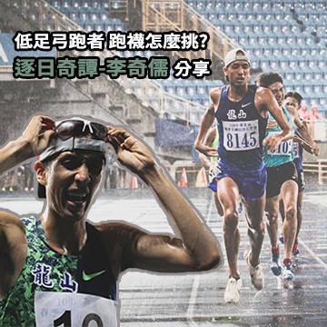 【實測】田徑雙料冠軍 —— 李奇儒談跑步裝備,測試EGX繃帶襪、單導排汗衣