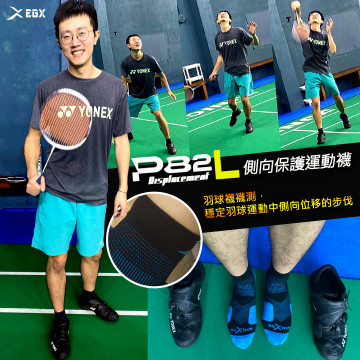 羽球襪襪測,穩定羽球運動中側向位移的步伐,首選衣格服飾P82L 8字繃帶襪