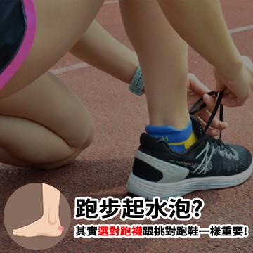 【衣格服飾X型繃帶襪】跑步起水泡?其實選對跑襪跟挑對跑鞋一樣重要