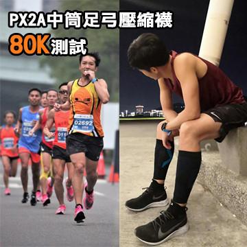 重拾跑襪重要性,PX2A中筒足弓壓縮襪80K測試