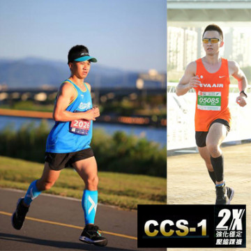 CCS-分段加壓運動小腿套 & 2X強化穩定壓縮踝襪評測