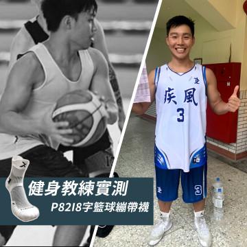【實測】健身房教練也愛打球!Dennis教練實測P82I 8字籃球繃帶襪