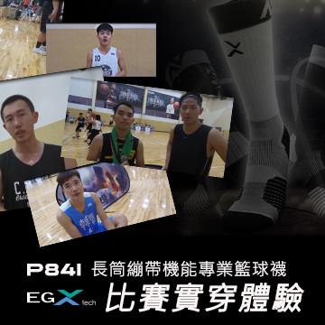 P84I 長筒繃帶機能專業籃球襪 比賽時穿體驗