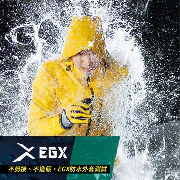 抵禦暴雨、無畏寒風|EGX防水外套實測