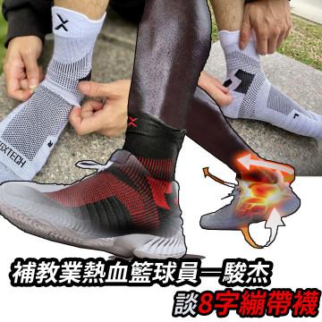 【實測】補教業熱血籃球員—駿杰 談8字繃帶襪