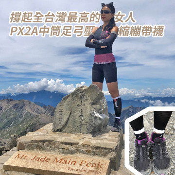【實測】撐起全台灣最高的女人-PX2A中筒足弓壓縮繃帶襪