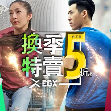 EGX今夏最殺優惠【全館5折起】開跑中