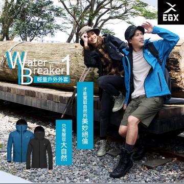 EGX WB-1登山輕量防風外套強勢登場,新手登山首選:透氣、防風、輕量一件搞定!