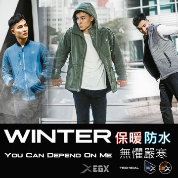 Winter is coming!2020' EGX衣格服飾  經典新概念,從外層到內層以機能詮釋經典