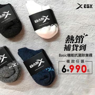Basic除臭襪補貨到,地表最高CP值,限時6雙990