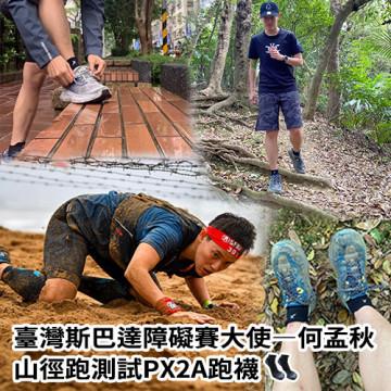 【X型繃帶襪實測】臺灣斯巴達障礙賽大使—何孟秋,山徑跑測試PX2A跑襪