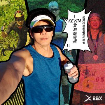 【實測】教育界運動重度成癮者—kEVIN,跑襪從重外表轉成保護性為首選