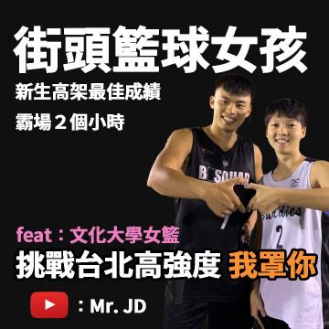 最強籃球Youtuber:Mr. JD來了! 挑戰新生橋下霸場兩小時全勝⛹♂ feat. EGX8字繃帶襪