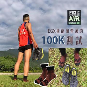 EGX P83 8字機能繃帶襪-跑者100K實測
