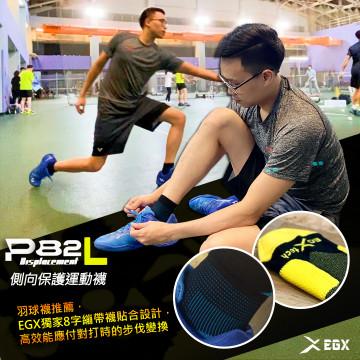 羽球襪推薦,EGX獨家8字繃帶襪貼合設計,高效能應付對打時的步伐變換